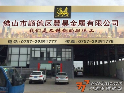 佛山市真昊(丰昊)金属材料贸易有限公司