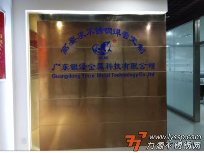 廣東銀澤金屬科技有限公司