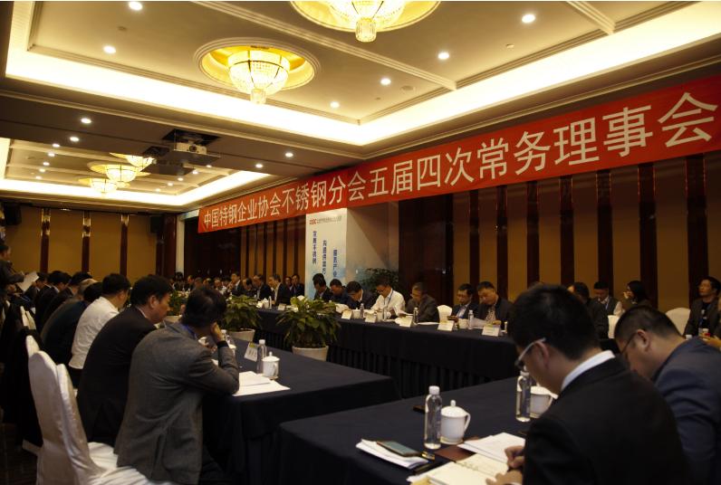中国特钢企业协会不锈钢分会第五届常务理事会第四次会议顺利召开