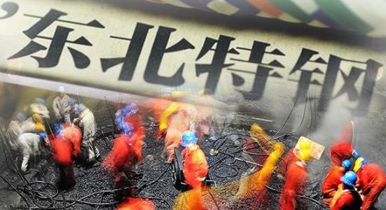 东北特钢15.7亿元债务延期10年偿还