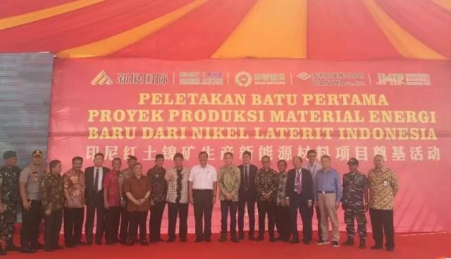 青山实业、格林美等共同投资印尼红土镍矿生产新能源材料项目奠基