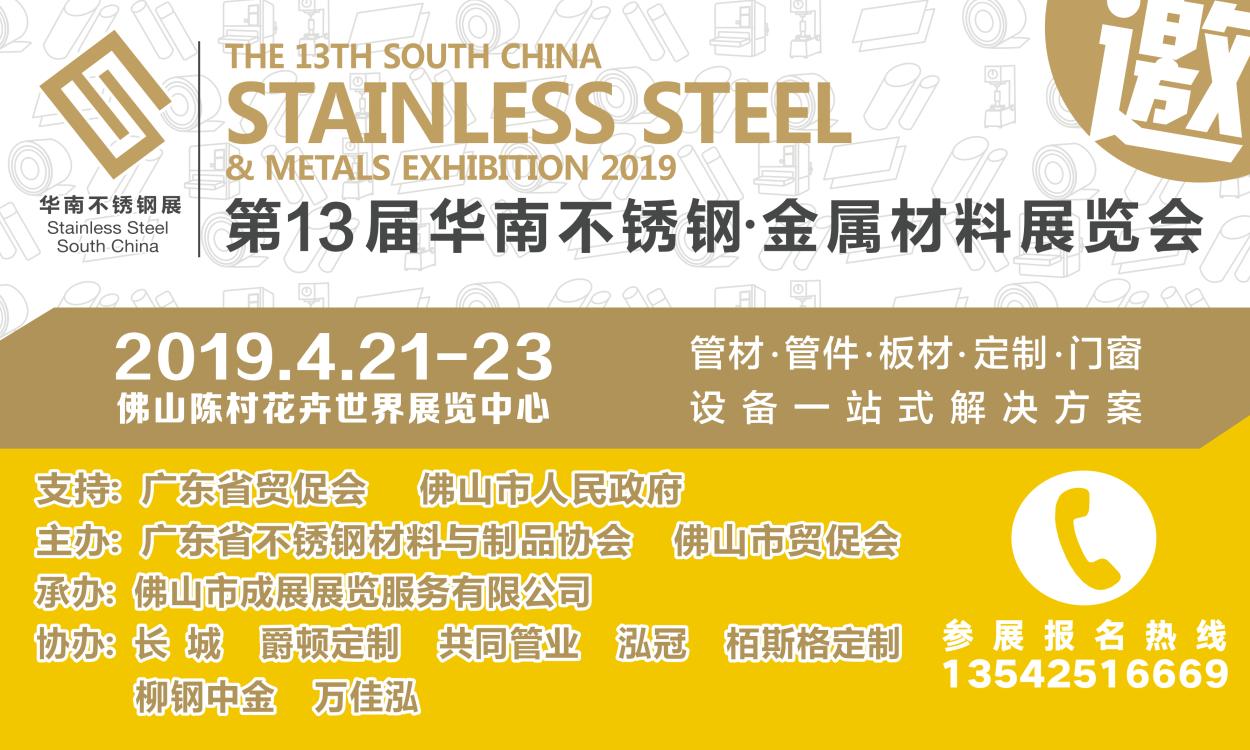 第13届华南不锈钢展4月21-23日举行