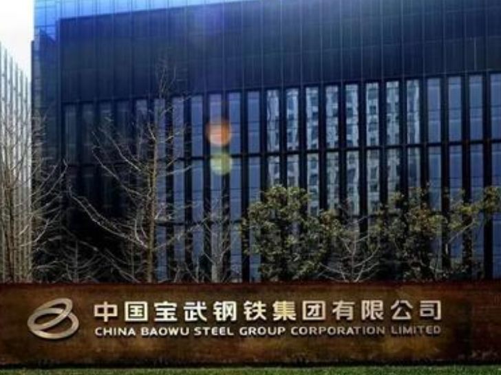 中国宝武粗钢年产量跃居全球第一,去年利润345.2亿元