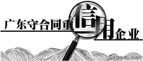 """广东省""""守合同重信用""""攻略来了!如何操作?戳→"""