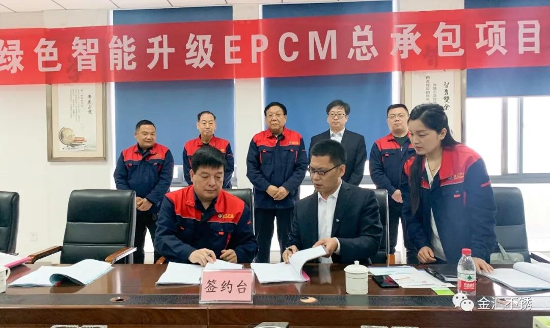 鑫金汇绿色智能升级EPCM总承包项目签约仪式圆满举行!