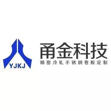 广东甬金一期28万吨不锈钢冷轧工程昨日正式投产