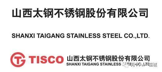 山西太鋼不銹鋼股份有限公司兩家子公司合并