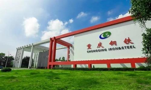 中国宝武将成为重庆钢铁股份实控人 持股达23.51%
