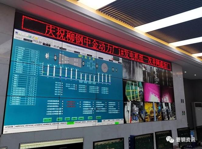 中冶华天总承包广西柳钢中金煤气发电工程并网发电