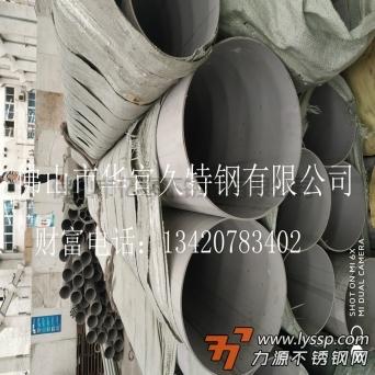 工业管 304 Ф325*1-5