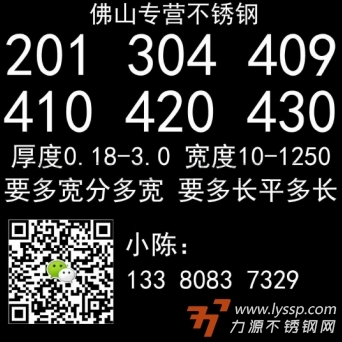 联众 钢带 430 0.8*1250
