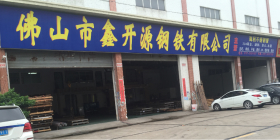 佛山市鑫開源鋼鐵有限公司