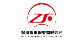 温州振丰钢业有限公司